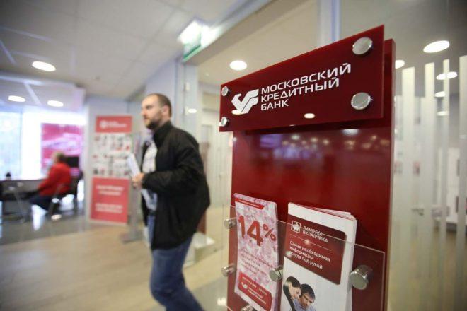 Московский кредитный банк — рефинансирование кредитов других банков